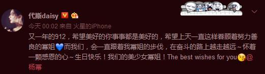 迪丽热巴送杨幂生日祝福用敬称,杨幂原来竟是迪丽热巴的老板?
