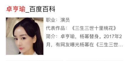 卓亨瑜三生三世里替身了哪个镜头?模仿杨幂到真假难辨的卓亨瑜是整的吗?