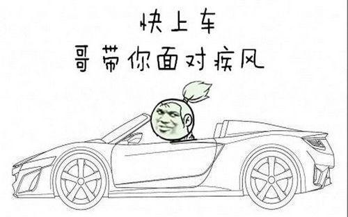 老司机飙车啦是什么意思?老司机带带我这首歌是谁唱的?
