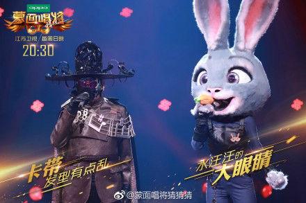 蒙面唱将兔子是吉克隽逸吗?蒙面唱将水汪汪的大眼睛是谁?