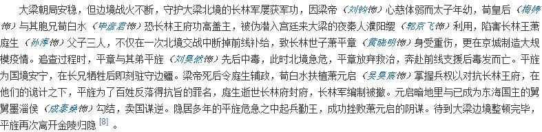 琅琊榜2中的长林王府是一个怎样的存在?琅琊榜2和琅琊榜1在剧情上有什么联系?