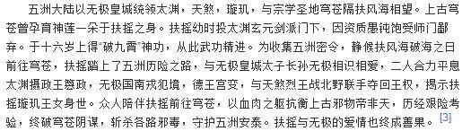 杨幂女后宫剧新剧扶摇定当2018浙江卫视,盘点剧中喜欢扶摇的男人们
