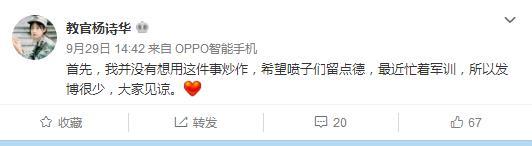 中南大学清纯美女教官个人微博资料介绍,杨诗华否认走红炒作