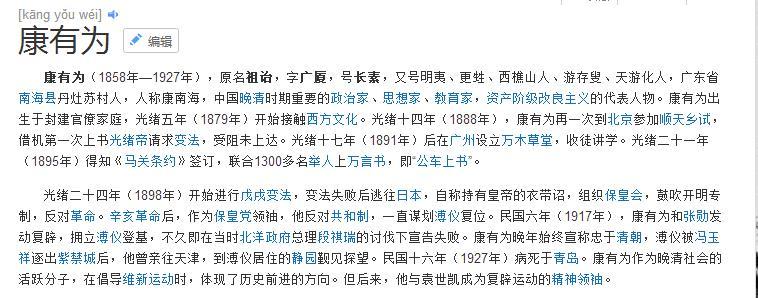 沈星移改名康卓文和康有为有什么关系?沈星移为什么拒绝周莹?