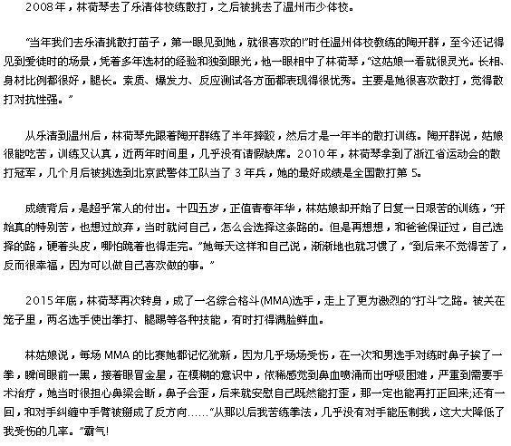 林荷琴身高体重年龄个人资料照片介绍,林荷琴的搏击是什么水平?