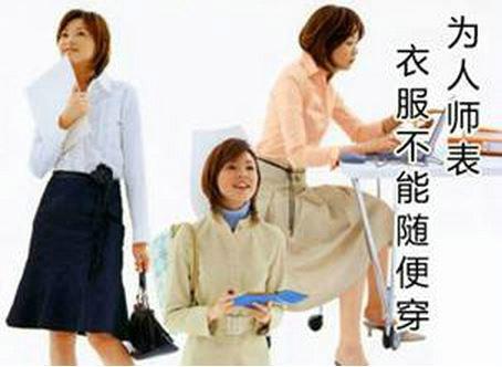 教师穿着有什么要求?老师为什么有着装要求和规定?