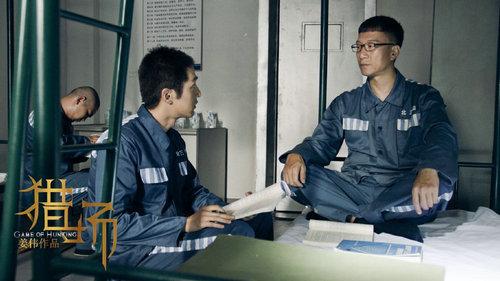 刘量体入狱前是做什么的?猎场孙红雷饰演的刘量体为什么入狱?
