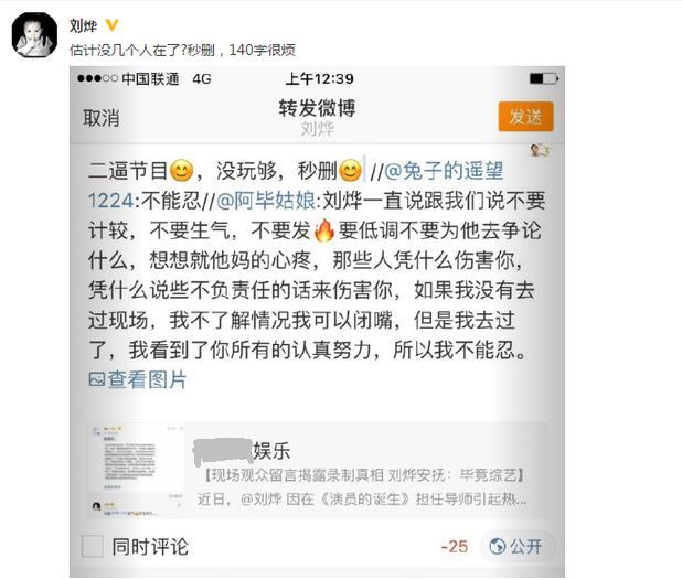刘烨秒删微博暗讽《演员的诞生》,摔手机被章子怡扔鞋刘烨到底怎么了?