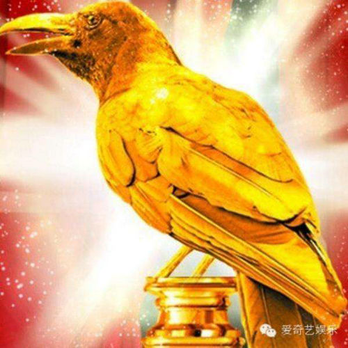 金乌鸦奖是什么东西?历届金乌鸦奖的获得者们分别是谁?