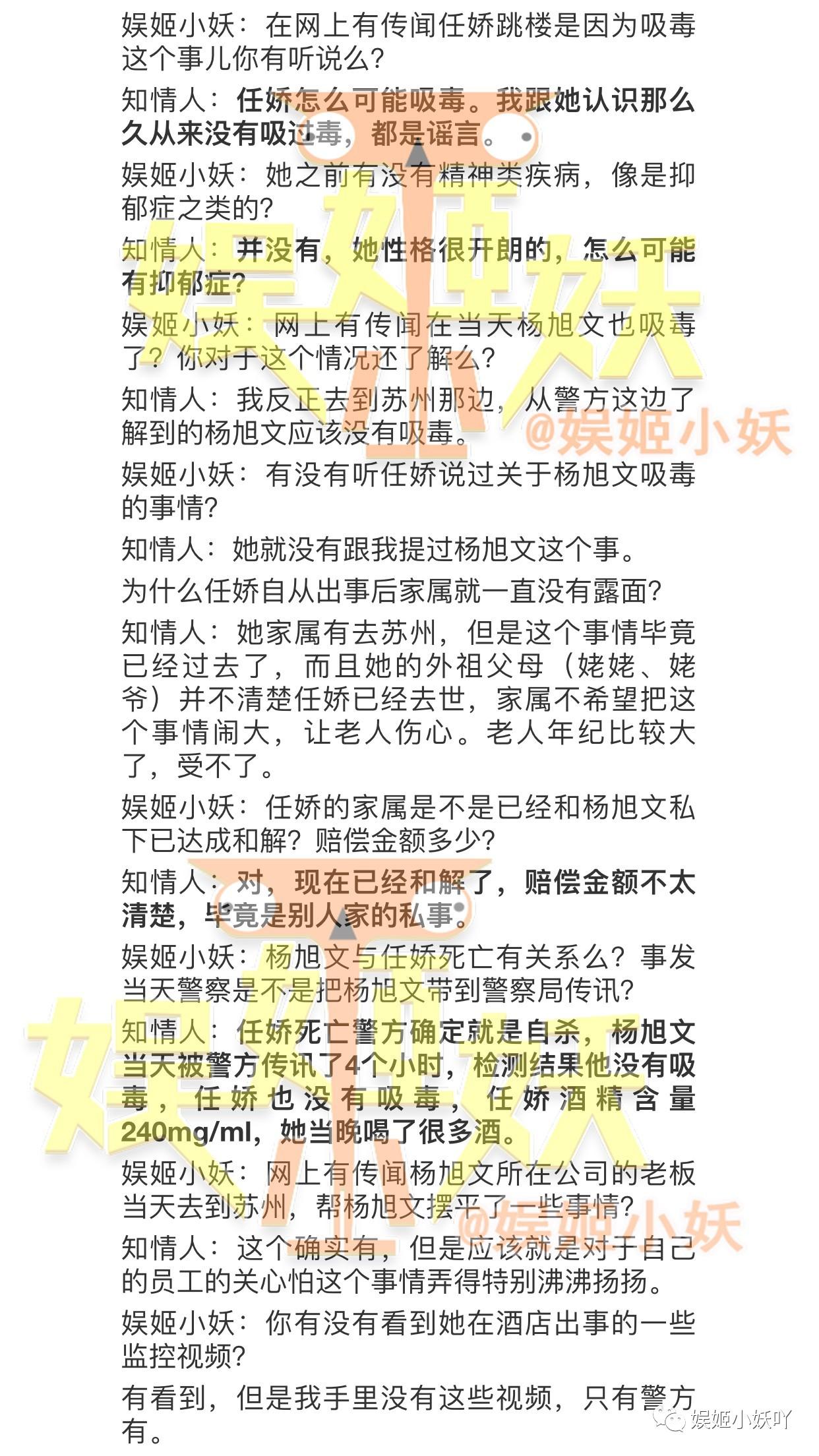 任娇坠楼身亡事件真相结果,任娇全裸坠楼和杨旭文没有关系