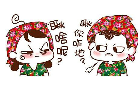 老铁你飘了是什么意思?东北话飘了指的是什么意思?