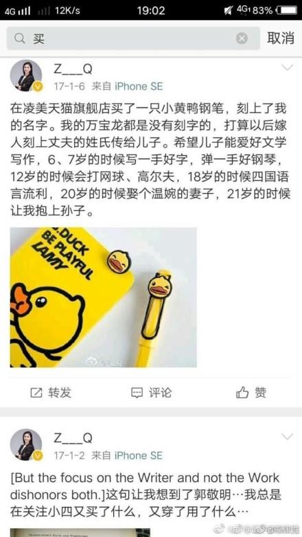 微博Z___Q是谁?为什么说Z___Q张晴是律师界年度装逼王?