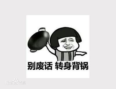人在家中坐锅从天上来的梗是怎么来的?具体意思是什么?