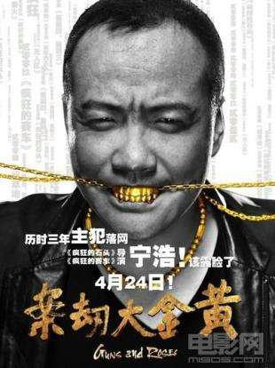 黄金大劫案电影是真实的故事吗?黄金大劫案结局王水剧情很扯吗?