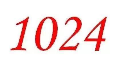 1024指的是什么意思?1024是程序员节日吗?