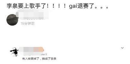Gai真的退出歌手了吗?gai为什么退出歌手录制?