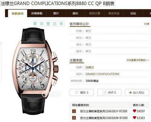 恋爱先生程浩家里用的什么机器人?程浩的手表是什么牌子的?