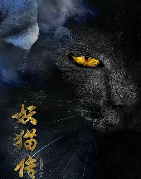 妖猫传的黑猫是什么品种的猫?妖猫传的猫为什么要吃眼睛?