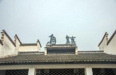 乌镇和西塘距离远吗?乌镇和西塘哪个更好玩?