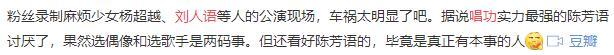 麻烦少女的车祸现场视频曝光,刘人语的唱功到底怎么样?