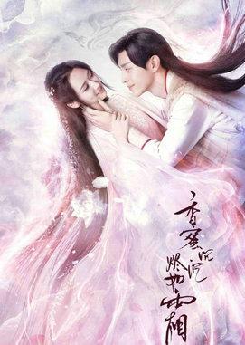 香蜜沉沉烬如霜中杨紫饰演的锦觅为什么要戴面纱?
