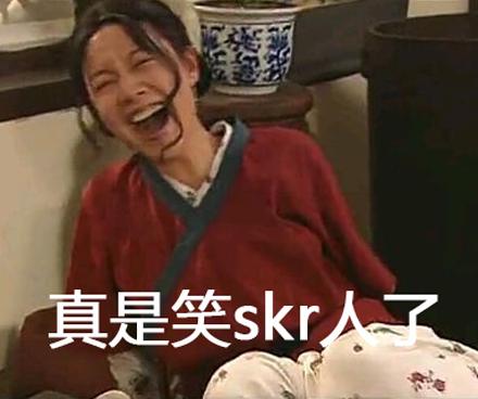 skr是什么的缩写?skr具体是什么梗什么意思?