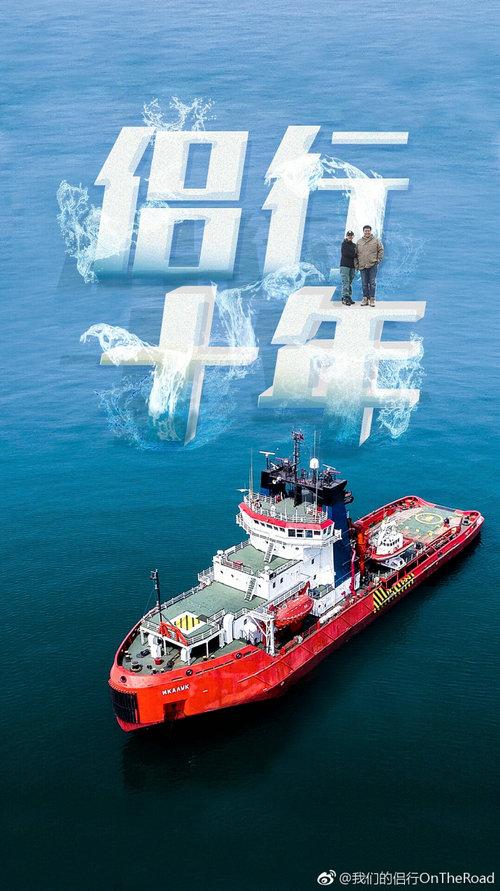 我们的侣行第三季哪时候开播?我们的侣行中的破冰船价值多少钱?