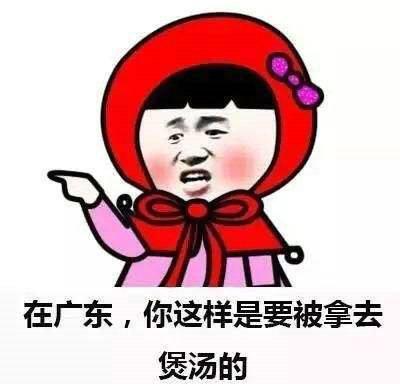 广东人吃福建人是什么梗?广东人不能吃辣是什么原因?