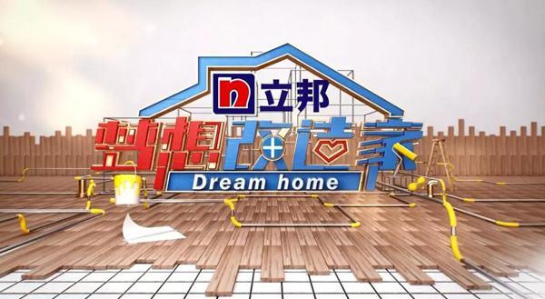 梦想改造家的费用怎么计算?其中的电器都是赞助不收费的吗?