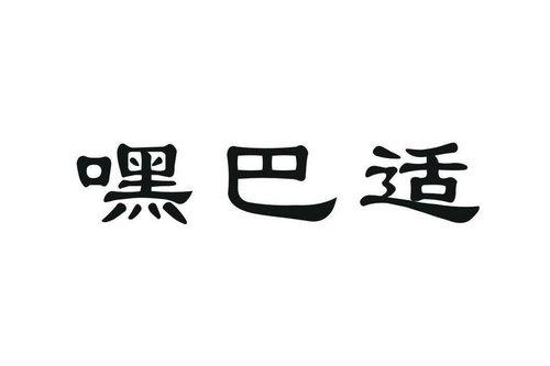 巴适是什么意思?四川话巴适是什么含义?