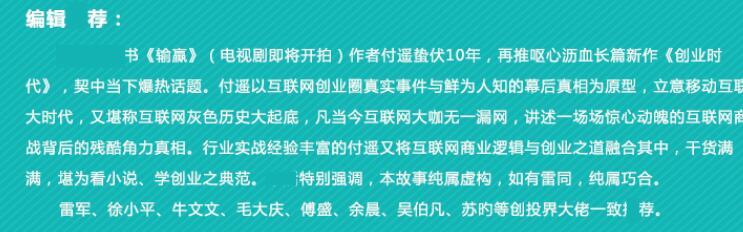 电视剧创业时是真实的故事吗?师郭鑫的人物原型是谁?