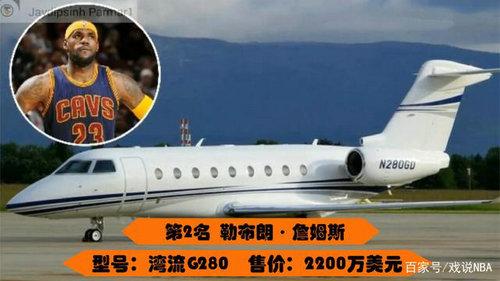 詹姆斯有私人飞机吗?詹姆斯现在有多少资产?