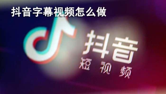 抖音拍视频怎么加上字幕?抖音合拍翻译类视频怎么做?