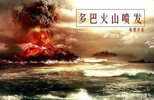 火山喷发有多厉害 带你走进历史上最严重的一次火山喷发