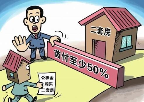 二套房首付比例是多少 二套房贷款利率会上浮吗