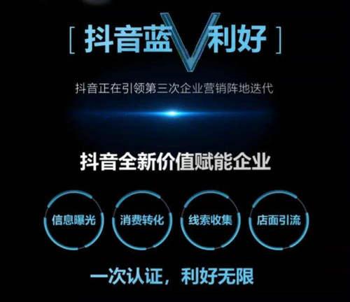 抖音蓝V可以直播吗 抖音蓝V企业认证有没有必要做