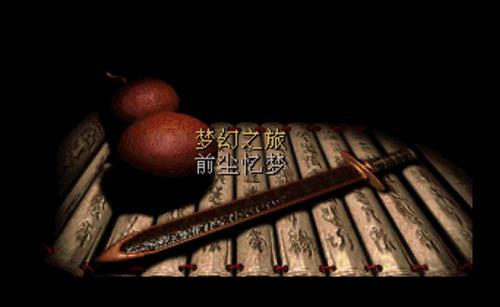 仙剑为什么没有2和4 仙剑4电视剧还拍吗