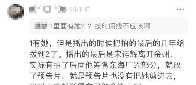 大江大河2金晨还演吗 换了金晨谁演梁思申