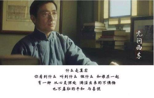 无问西东电影和清华大学有什么关系