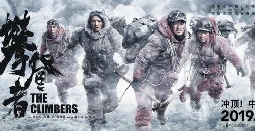 攀登者是真实的故事吗 历史原型是谁