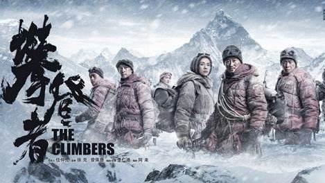 攀登者是在珠穆朗玛峰拍摄的吗 登峰真的有那么难吗