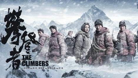 攀登者电影的票房是多少 攀登者票房为什么一般