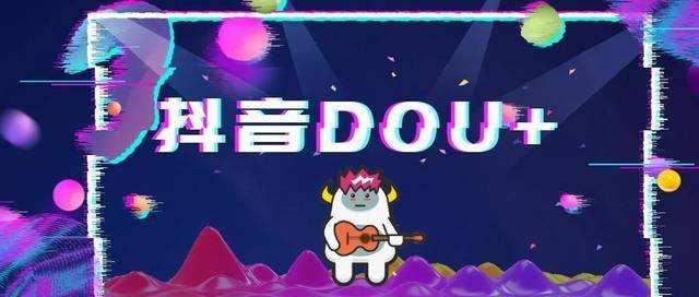 抖音dou+真的能让视频热门吗 dou+起到什么作用