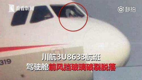 中国机长挡风玻璃为什么会碎 3U8633原型事件