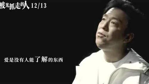 被光抓走的人年轻老师为什么说不爱黄渤了
