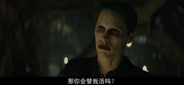 自杀小队小丑跳化学池的目的是什么 他爱小丑女吗
