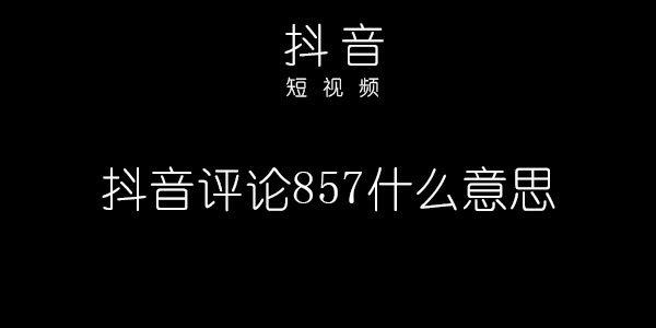 857是什么意思 857的含义是什么