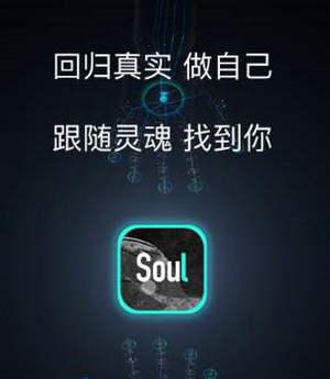soul恋爱铃为什么不响 原理是什么呢