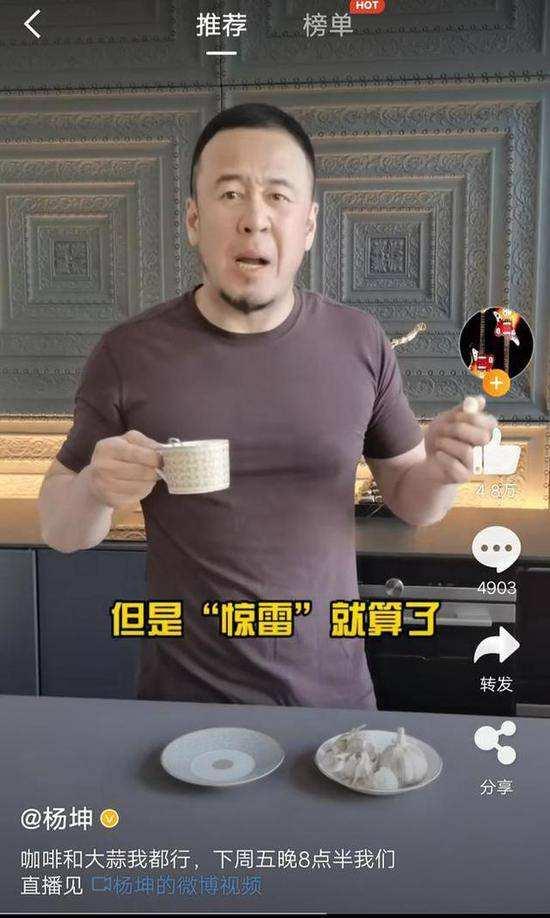 杨坤diss惊雷是怎么回事 喊麦到底算不算歌曲