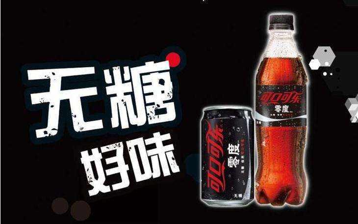 零度可乐不含糖吗 喝了会不会发胖